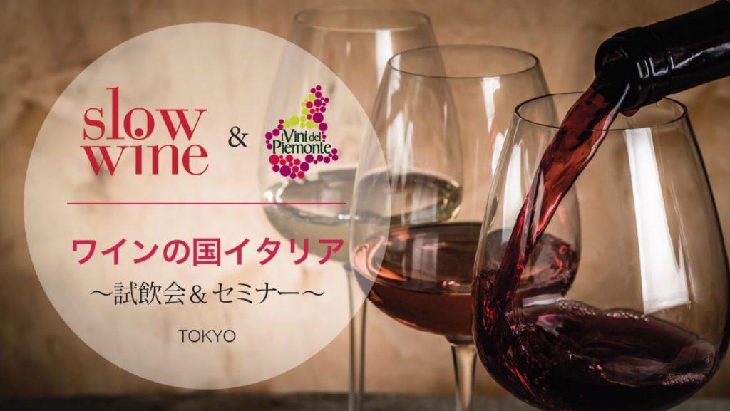 wine tasting in tokyo slow wine